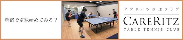 新宿で卓球始めてみる?「ケアリッツ卓球クラブ」