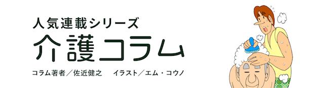 人気連載シリーズ「介護コラム」 コラム著者/佐近健之 イラスト/エム・コウノ