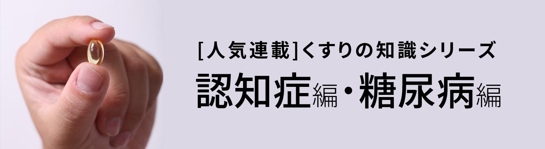 「人気連載」くすりの知識シリーズ 認知症編・糖尿病編