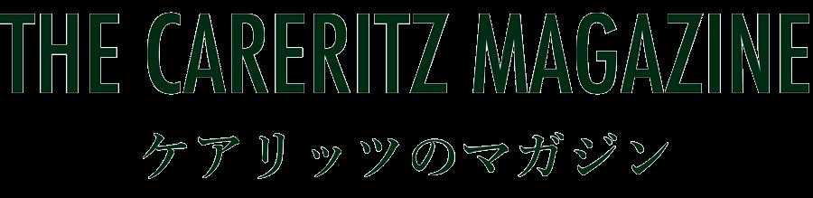 THE CARERITZ MAGAZINE ケアリッツのマガジン