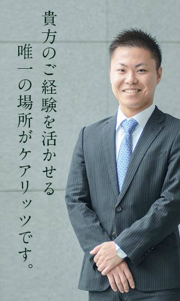 古関啓 IT事業本部 営業