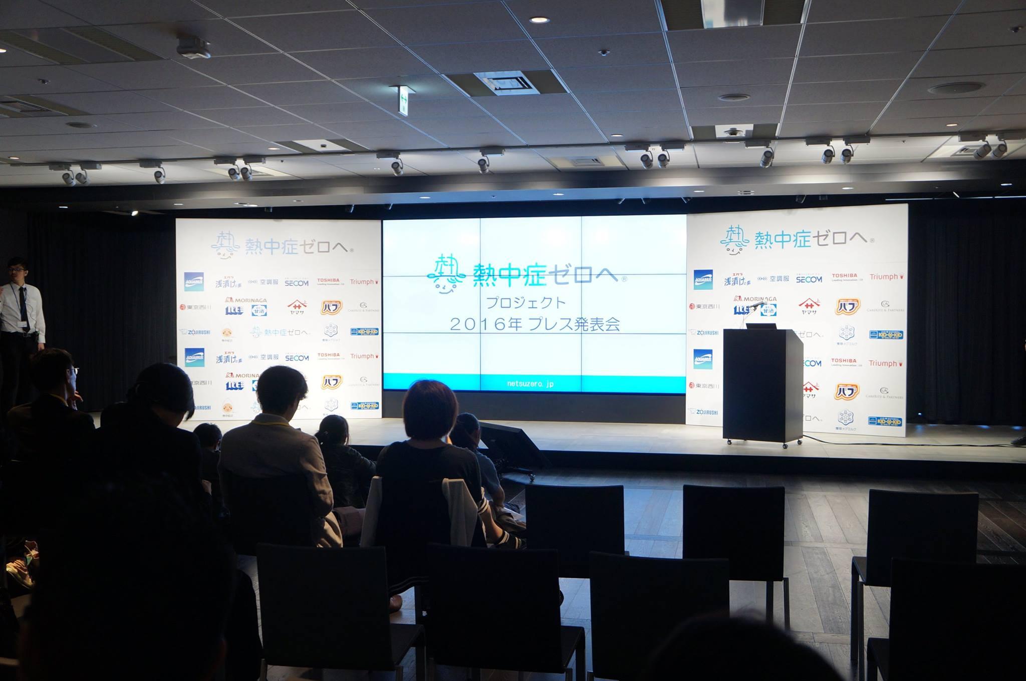 日本気象協会推進「熱中症をゼロへ(R)」プレス発表会が開催されました