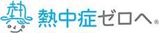 日本気象協会推進「熱中症をゼロへ(R)」プロジェクトに参加しています