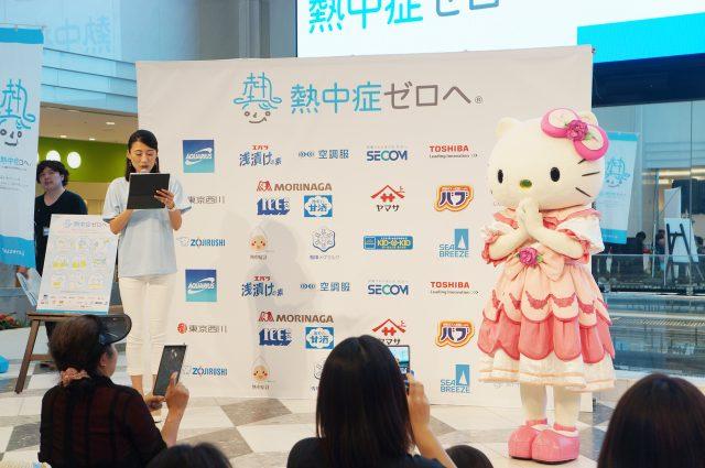 日本気象協会推進「熱中症をゼロへ(R)」イベントが池袋サンシャインで開催されました