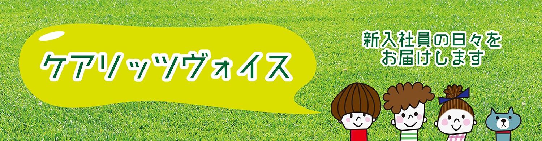 【新卒ブログ】まだ風がひんやりしますね。(中島)
