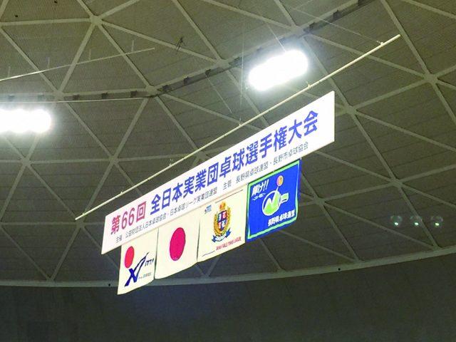 【卓球】第66回全日本実業団卓球選手大会に出場