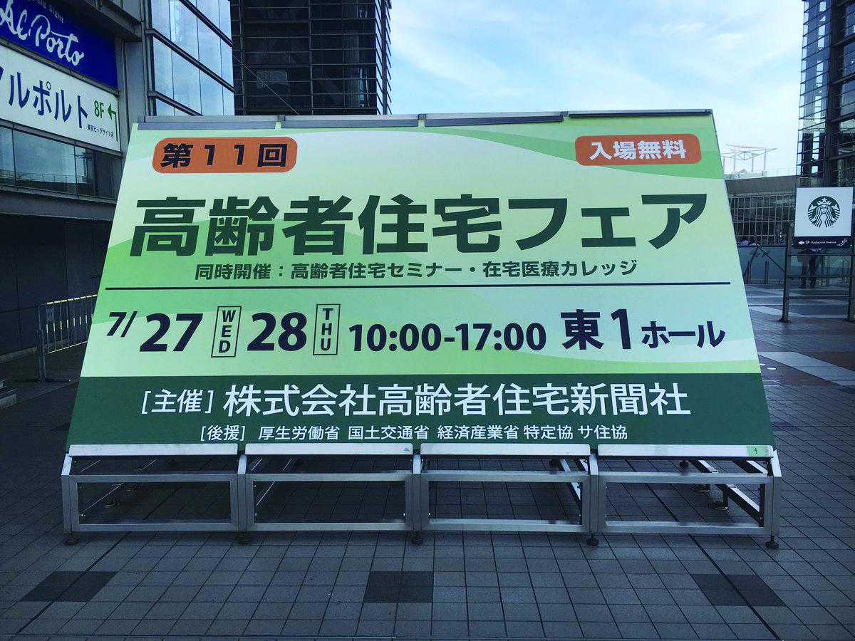 高齢者住宅フェア2016にて松田副社長がセミナーに登壇しました