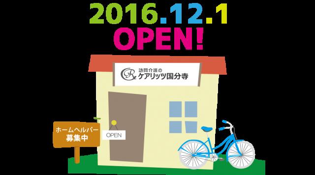 訪問介護ケアリッツ国分寺・武蔵野台・鶴見3店舗同時OPEN!!