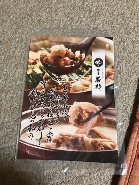 【新卒ブログ】今月はクリスマスパーティーという自社のイベントがありそこで・・・なんと'モツ鍋セット'が当たりつい昨日届きました!!!(布野)