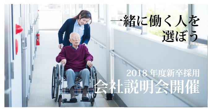 【2018年度新卒採用】 介護事業本部プロコース・IT事業本部エンジニアコース会社説明会の募集が開始されました