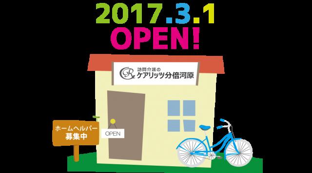 訪問介護ケアリッツ分倍河原OPEN!!