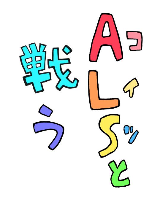 【介護コラム】ALS(コイツ)と戦うー第5話ー