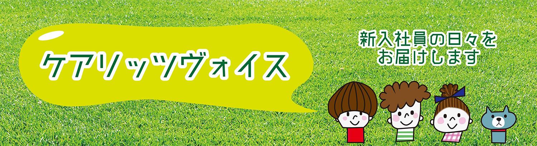【新卒ブログ】ちはやぶる神代もきかず龍田川(稲垣)