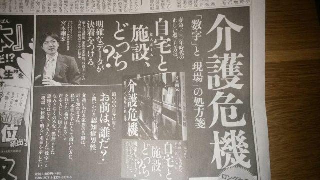 「介護危機」が、日経新聞朝刊に載っています!