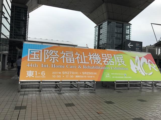 国際福祉機器展が開催中!