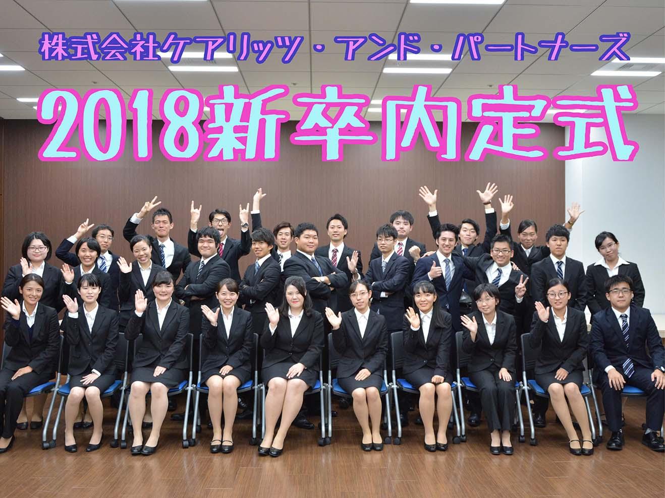 【人事ブログ】2018年新卒内定式