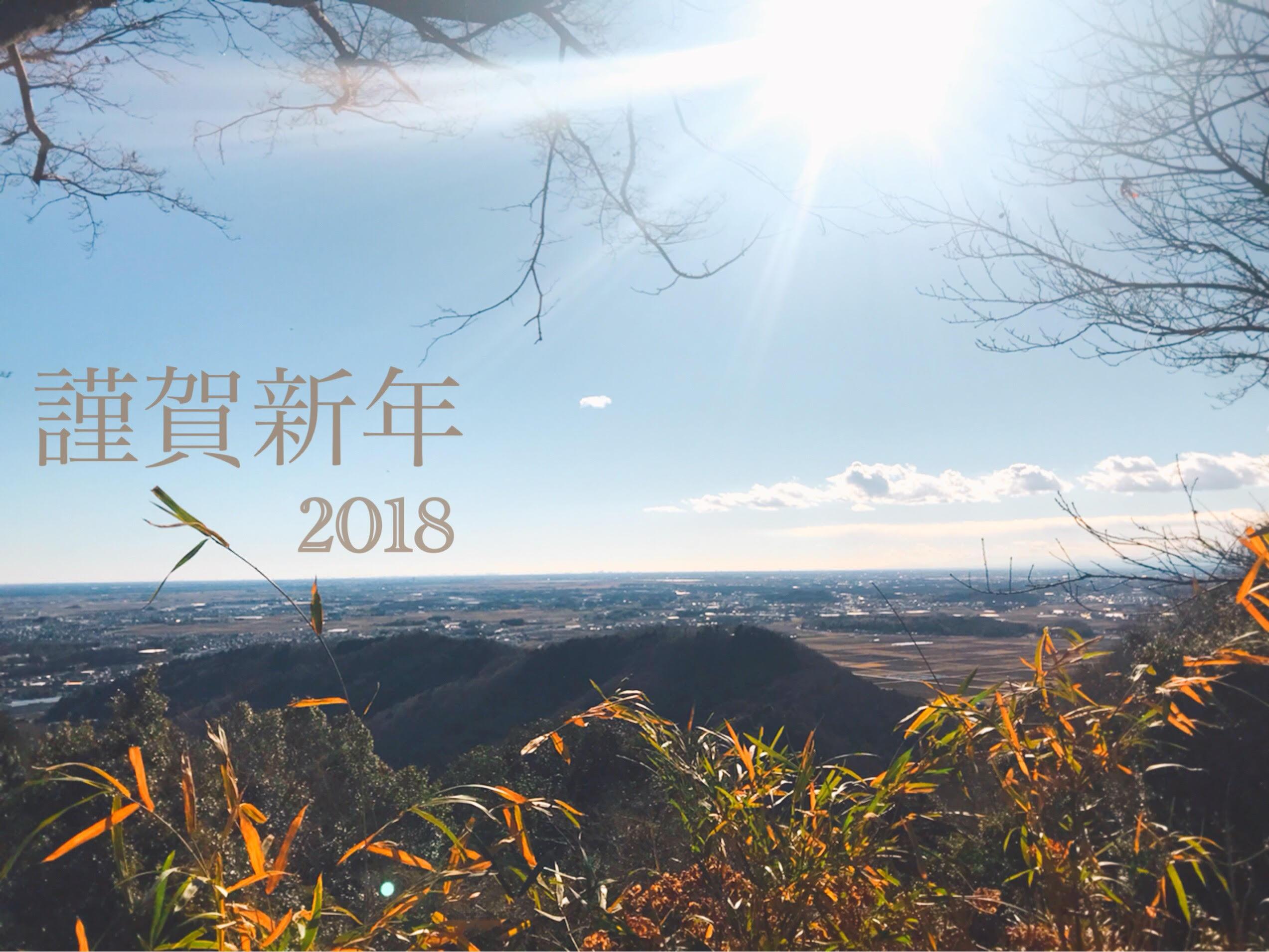 【新卒ブログ】あけましておめでとうございます!(山口)