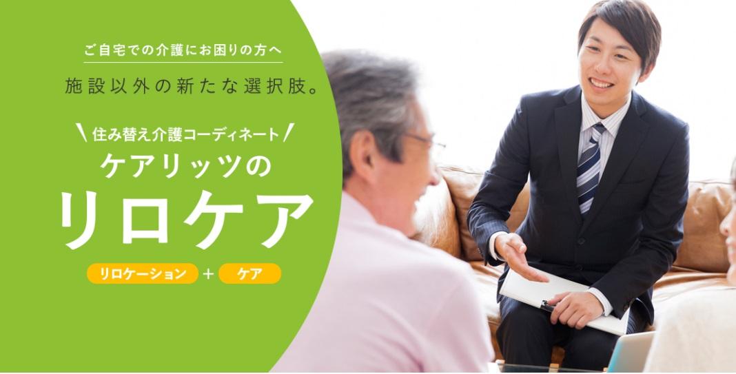 要介護者向け住み替え支援サービス「リロケア」始動!