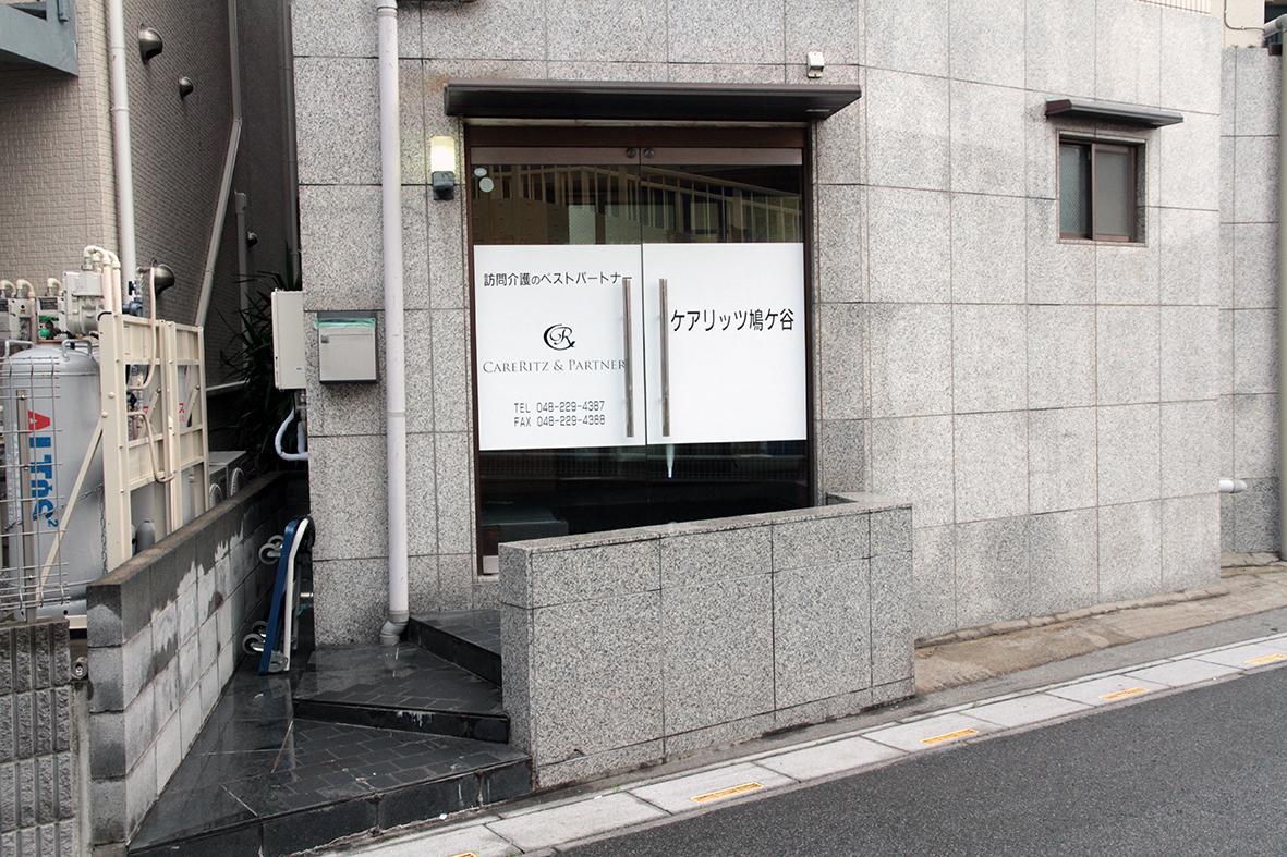 新しい事業所が続々オープン予定!(川口・鳩ケ谷・金町) – 鳩ケ谷編