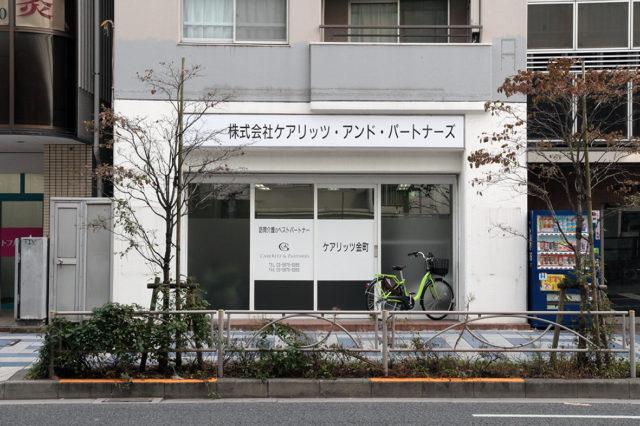 新しい事業所が続々オープン予定!(川口・鳩ケ谷・金町) – 金町編