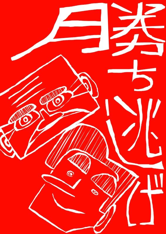 【介護コラム】勝ち逃げー第1話ー