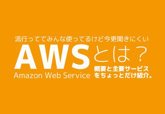 【ITコラム】今更聞けない、AWSとは?よく使うサービス5つを紹介