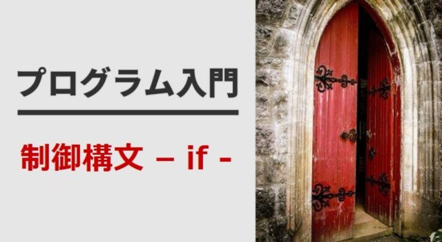 【ITコラム】プログラム入門:制御構文 – if –
