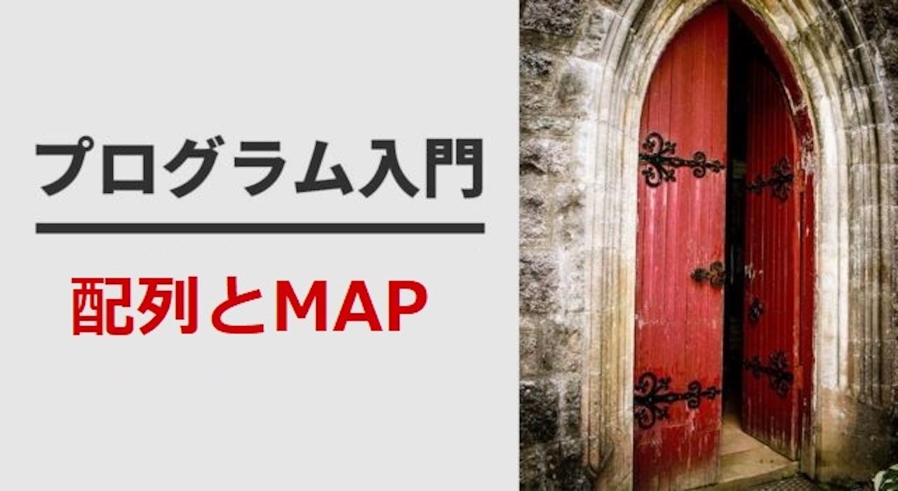 【ITコラム】プログラム入門:配列とMAP