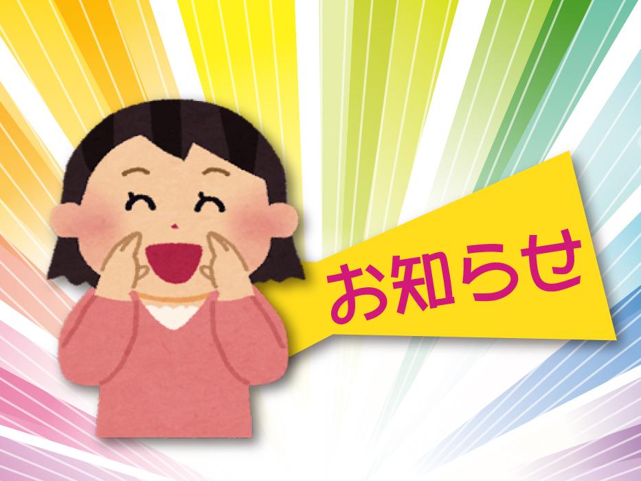 【新卒ブログ】リニューアルします!(人事部 佐々木)