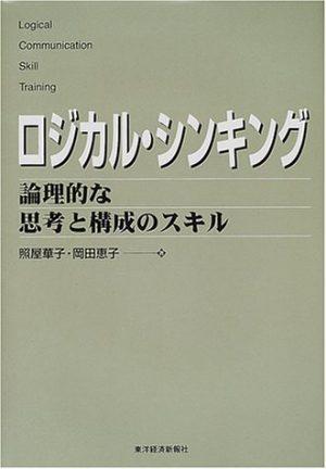 【新卒ブログ】【書評】ロジカルシンキング ~論理的な文章は仕事の基本~(桂)