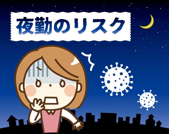 介護職の夜勤と健康~夜勤は除草剤並みのリスク???