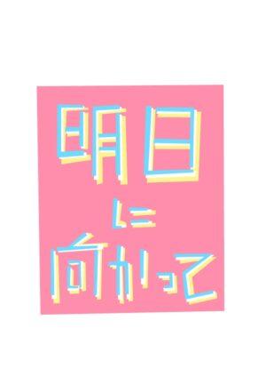 【介護コラム】 明日に向かって - 第4回- 迷走③