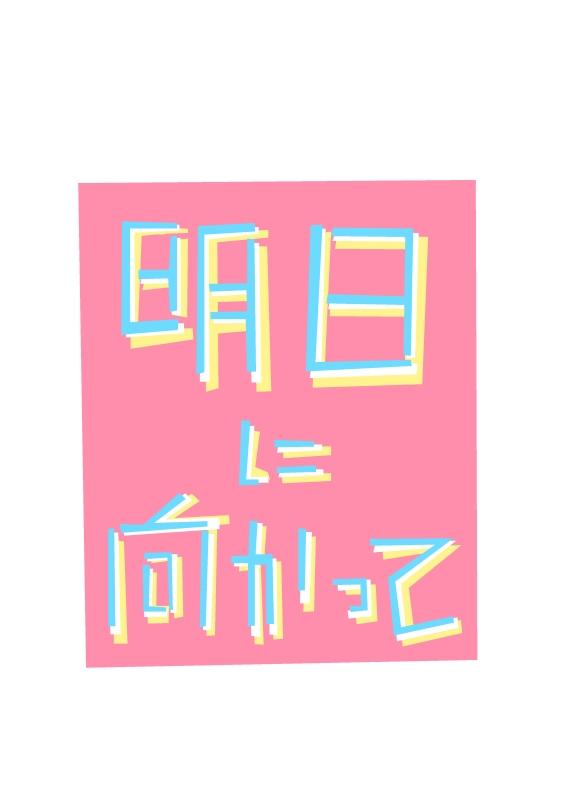 【介護コラム】 明日に向かって - 第2回- 迷走①